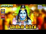 Lord Shiva Songs | Latest Hindu Devotional Songs Malayalam | ശങ്കര ദേവ | Shiva Devotional