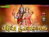 Lord Shiva Songs | Latest Hindu Devotional Songs Malayalam | ശിവ പ്രണാമം | Shiva Devotional