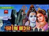 Lord Shiva Songs # Shiva Malayalam Devotional Songs 2017 # Malayalam Hindu Devotional Songs 2017