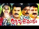 Video Malayalam Full Movie Aayushkalam | Jayaram Malayalam Full Movie | Malayalam Full Movie 2015