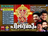Hindu Devotional Songs Malayalam |ചിലമ്പാട്ടം| Attukal Amma Devotional songs | Devi Devotional Songs
