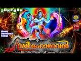 Sree Mahadevan #Hindu Devotional Songs Malayalam # ശ്രീ മഹാദേവൻ # Latest Shiva Songs Malayalam 2016