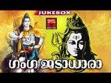 ഗംഗ ജടാധാരാ # Shiva Malayalam Devotional Songs # Malayalam Hindu Devotional Songs # Lord Shiva Songs