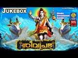 Lord Shiva Songs | Latest Hindu Devotional Songs Malayalam | ശിവ പ്രഭ | Shiva Devotional