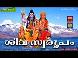 Lord Shiva Songs | Latest Hindu Devotional Songs Malayalam | ശിവ സ്വരൂപം | Shiva Devotional