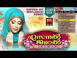 New Malayalam Mappila Album Songs | ഹുസ്നുൽ ജമാൽ | Mailanchi Mappila Pattukal