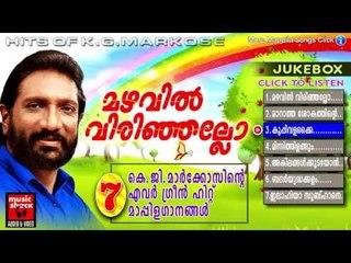 Mappila Pattukal Old Is Gold | Mazhavil Virinjallo Hits Of Markose Jukebox | Malayalam Mappila Songs