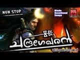 Malayalam Hindu Devotional Songs # Lord Shiva Songs # Shiva Malayalam Devotional Songs 2017