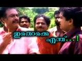 Malayalam Comedy | Janardhanan, Mukesh Super Hit Comedy Scenes | Top Malayalam Comedy Scenes