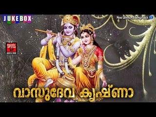 വാസുദേവ കൃഷ്ണാ .... # Hindu Devotional Songs Malayalam 2017 #  Krishna Devotional Songs Malayalam