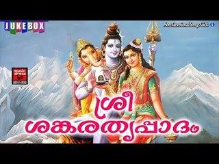 ശ്രീ ശങ്കരതൃപ്പാദം # Shiva Malayalam Devotional Song # Malayalam Hindu Devotional Song # Shiva Songs