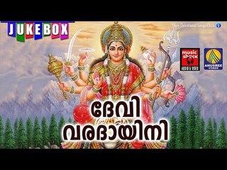 ദേവി വരദായിനി  ...... # Malayalam Hindu Devotional Songs # Devi Songs Malayalam Devotional