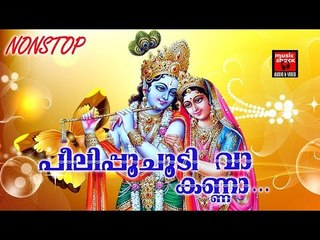 പീലിപ്പൂചൂടി വാ കണ്ണാ # Krishna Devotional Songs Malayalam #  Hindu Devotional Songs Malayalam 2017