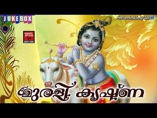 മുരളി കൃഷ്ണ ....  #  Hindu Devotional Songs Malayalam 2017 #  Krishna Devotional Songs Malayalam