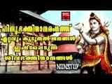 Shiva Malayalam Devotional Songs # Malayalam Hindu Devotional Songs # Lord Shiva Songs