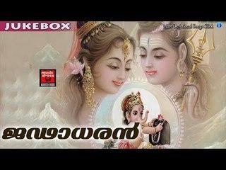 ജഢാധരൻ ..... #  Malayalam Hindu Devotional Song # Shiva Malayalam Devotional Song  # Shiva Songs
