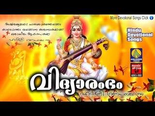 വിദ്യാരംഭം ...... #  Malayalam Hindu Devotional Songs # Devi Songs Malayalam Devotional