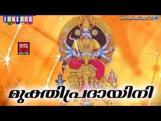 മുക്തിപ്രദായിനി # Malayalam Hindu Devotional Songs # Devi Songs Malayalam Devotional
