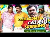 Pashanam Shaji Latest Comedy   Pashanam Shaji Speaking   Malayalam Comedy Stage Show 2016