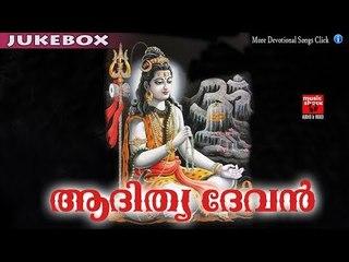 ആദിത്യ ദേവൻ ..... # Malayalam Hindu Devotional Song # Shiva Malayalam Devotional Song  # Shiva Songs