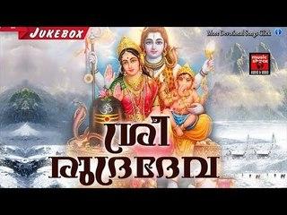 ശ്രീ രുദ്രദേവ ... # Malayalam Hindu Devotional Song # Shiva Malayalam Devotional Song  # Shiva Songs