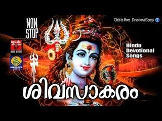ശിവസാകരം ..... #  Malayalam Hindu Devotional Song # Shiva Malayalam Devotional Song  # Shiva Songs