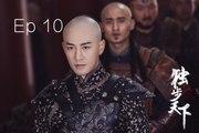 【独步天下】Rule the World 第10集 唐艺昕 Tina Tang、林峯 Raymond Lam、张睿 共谱乱世缘