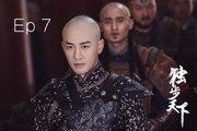 【独步天下】Rule the World 第7集 唐艺昕 Tina Tang、林峯 Raymond Lam、张睿 共谱乱世缘