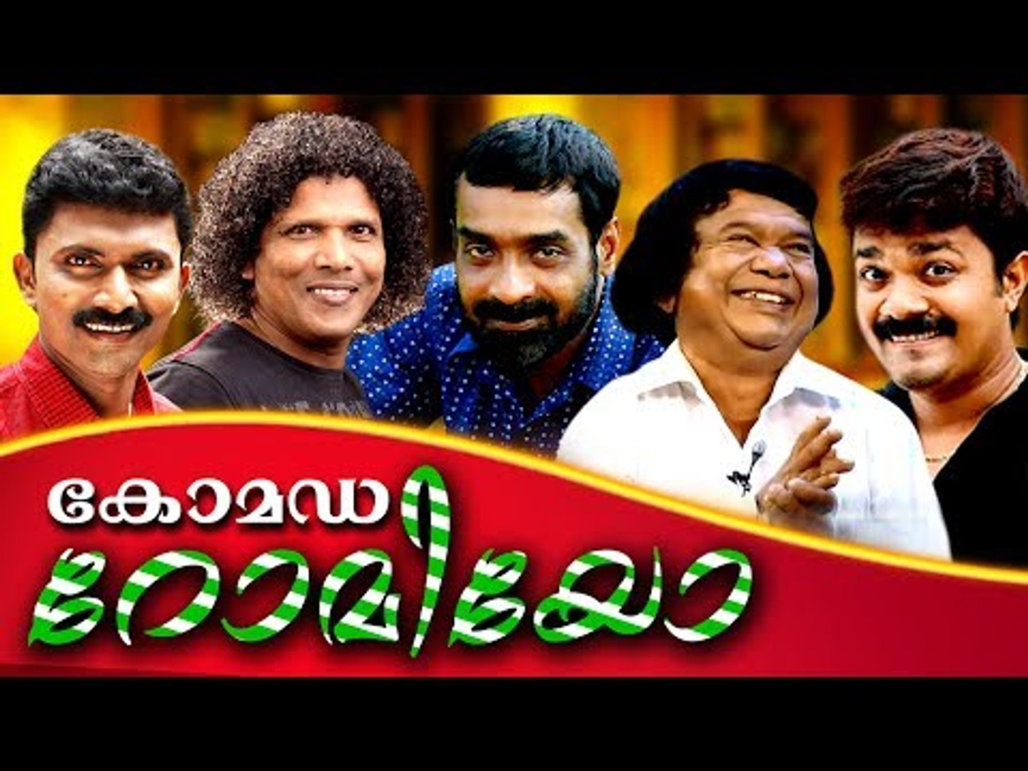 Malayalam Comedy Mega Stage Show # Comedy Romio # Malayalam Stage Comedy # Malayalam Comedy