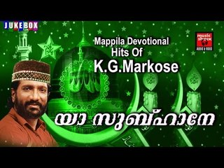 Ya Subhane | Devotional Hits Of Markose | Malayalam Mappila Songs | Original Mappilapattukal Jukebox