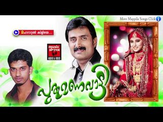 മഹറാറ്റൽ കിളിയേ | പുതു മണവാട്ടി | Malayalam Mappila Songs | Mappila Pattukal