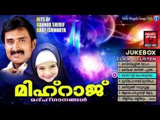 New Malayalam Mappila Album Songs | Mihraj | Mappila Devotional Songs