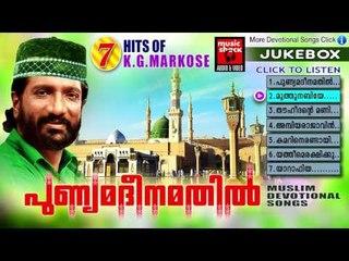 New Malayalam Mappila Album Songs | പുണ്യമദീനമതിൽ  | Malayalam Mappila Songs