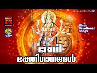 ദേവി ഭക്തിഗാനങ്ങൾ..... # Devi Songs Malayalam Devotional #  Malayalam Hindu Devotional Songs