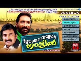 Malayalam Super Hit Mappila Songs 2017 | ഈന്തപ്പനയുടെ നാട്ടിൽ | Mappila Album Songs New 2017