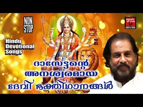 ദാസേട്ടന്റെ അനശ്വരമായ ദേവി ഭക്തിഗാനങ്ങൾ... # Malayalam Hindu Devotional Songs # Malayalam Devotional