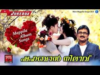 ഷഹബാൻ നിലാവ് # Mappila Pattukal Old Is Gold # Latest Mappila Songs 2017 # Kannur Shareef