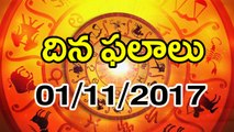 Daily Horoscope Telugu దిన ఫలాలు 1-11-2017 | Oneindia Telugu