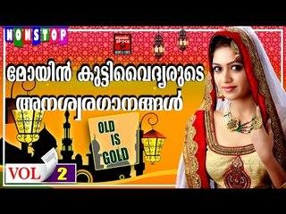 Mappila Pattukal Old is Gold | Anaswara Ganangal Vol.2 | Malayalam Mappila Songs | Kannur Sherif