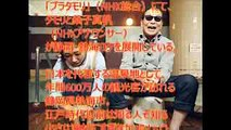 NHK「ブラタモリ」熱海編!タモリと桑子真帆アナが混浴?�