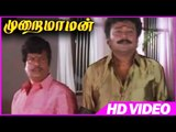Murai Maman   Tamil  Comedy Scenes   Goundamani   Jayaram   Senthil   Tamil Movies