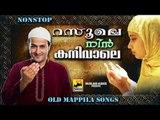 റസൂലേ നിൻ കനിവാലേ   Nonstop Old Mappila Songs   Pazhaya Mappila Pattukal Muslim Devotional Songs