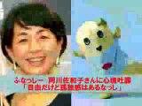 ふなっしーNHK Eテレ「SWITCHインタビュー」出演で阿川佐和子さんに心境吐露「自由だけど孤独感はあるなっし」