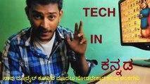 ಮೂಬೈಲ್ ಕೊಳ್ಳುವ ಮೊದಲು  ನೋಡಬೇಕಾದ ಕೆಲವು ಅಂಶಗಳು, Things to know before buying mobile, Kannada video