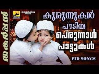 കുരുന്നുകൾ പാടിയ തകർപ്പൻ പെരുന്നാൾ പാട്ടുകൾ Malayalam Mappila Songs | Eid Songs 2017 Perunnal Songs