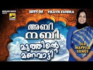 അബിനബി മുത്തിന്റെ മണവാട്ടി | Old Is Gold Mappila Pattukal | Vilayil Faseela Old Mappila Songs
