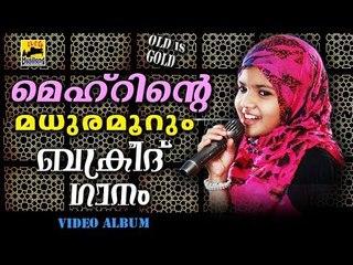 മെഹ്റിന്റെ മധുരമൂറും ബക്രീദ് ഗാനം Mappila Pattukal Old Is Gold   Malayalam Mappila Songs   Eid Song