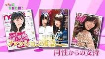AKB48 SHOW! #126 160917 別冊「46 SHOW!」(乃木坂46、欅坂46、百合坂46)2