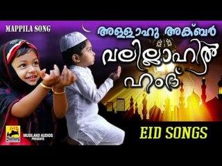 അള്ളാഹു അക്ബർ വലില്ലാഹിൽ ഹംദ് | Malayalam Mappila Songs 2017 | Perunnal pattukal New