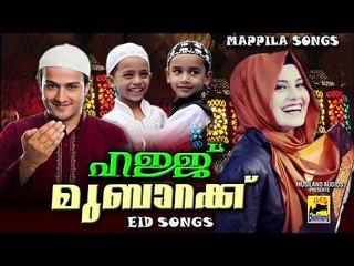 ഹജ്ജ് മുബാറക്ക് | Perunnal pattukal New | Malayalam Mappila Songs 2017 | Mappila Pattukal  Eid Songs